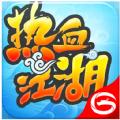 热血江湖官网iOS手机版 v1.0.16