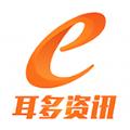 耳多资讯app下载手机版 v2.2.4