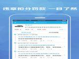 小米违章查询官网手机版下载 v5.1.7