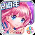 天天炫舞2周年官方最新版本下载 v3.4