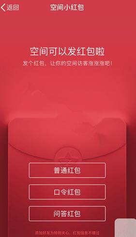 QQ空间问答红包怎么发?QQ空间能发问答红包吗?[图]