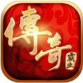传奇霸业1.76手游官方网站 v1.0