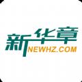 新华章app软件下载手机版 v1.4