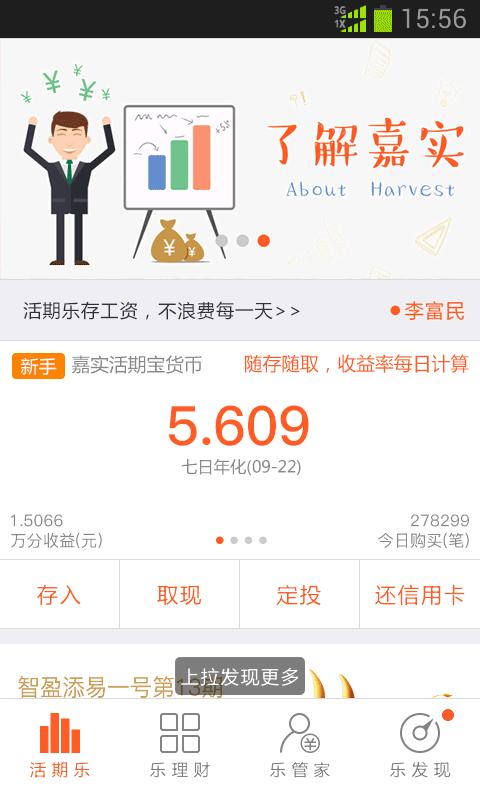 嘉实理财嘉app下载官网图片1