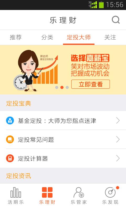嘉实理财嘉app图2
