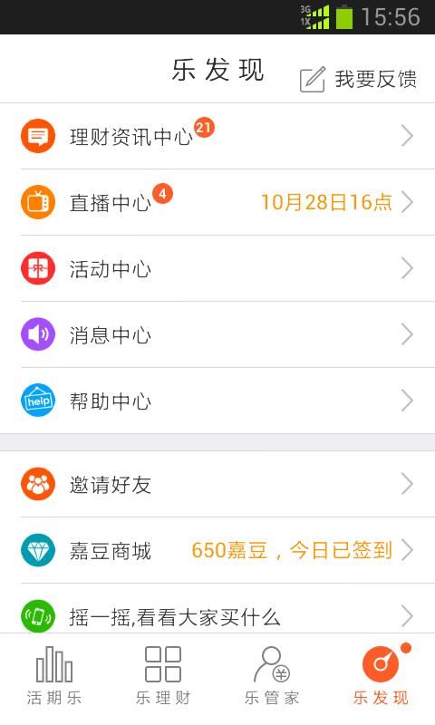 嘉实理财嘉app图4
