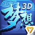 多益梦想世界3D手机游戏官网下载 v1.0.10