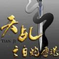 天乩之白蛇传说官网版