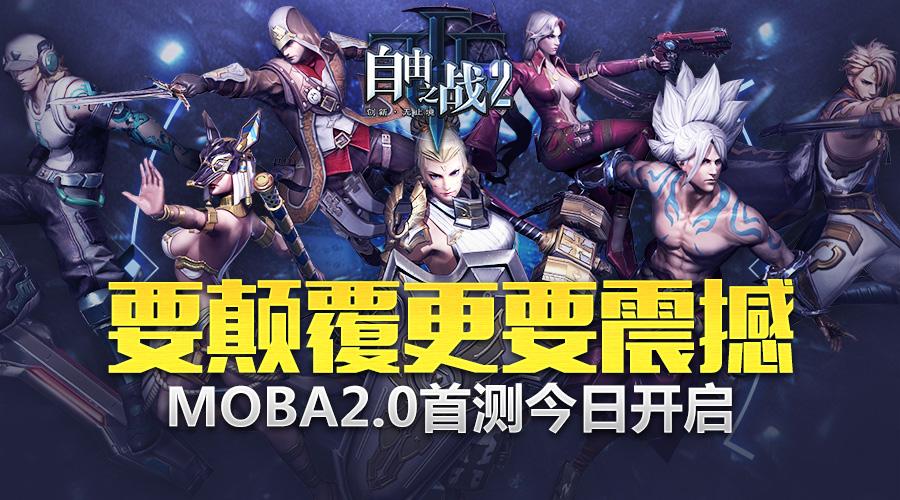 自由之战2震撼删档首测 1月17日打开MOBA新世界[多图]