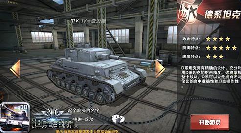 3D坦克争霸2特色玩法PVP对战介绍 快节奏MOBA玩法近日火爆上线[多图]