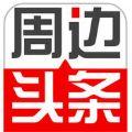 周边头条app手机版下载 v1.9.0