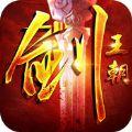 剑王朝手机版