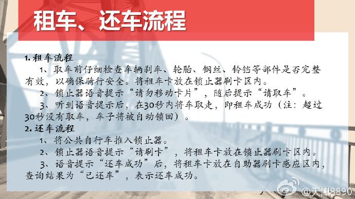 天津公共自行车怎么用?天津公共自行车使用方法介绍[图]