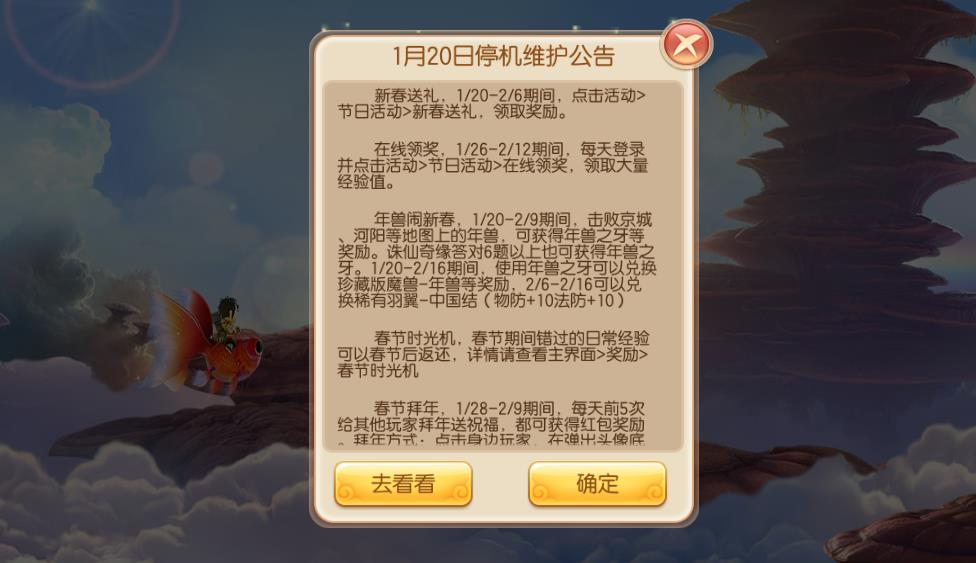 梦幻诛仙手游春节活动大全 新春活动汇总[图]