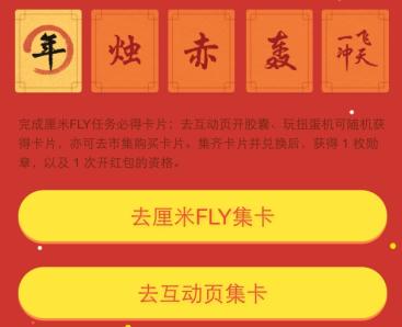 QQ厘米秀新春绝版卡怎么得?QQ厘米秀集新春绝版卡获取教程详解[图]