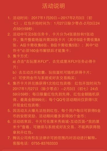 QQ厘米秀集新春绝版卡活动怎么参加?QQ厘米秀集新春绝版卡活动地址分享[多图]