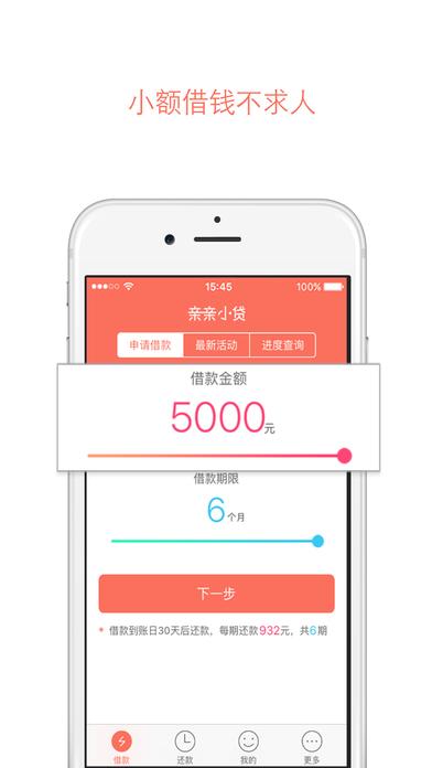 亲亲小贷app下载地址是多少?亲亲小贷官网下载地址介绍[多图]