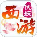 西游伏妖手游官方网站 v1.0