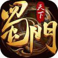 蜀门天下官方网站手机版 v2.3.3