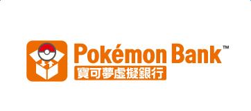 口袋妖怪日月1月25日更新内容 虚拟银行v1.3上线公告[图]