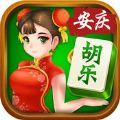 胡乐安庆麻将安卓游戏最新版 v1.1.0