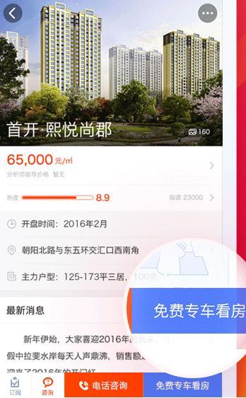 乐居买房app推广是真的吗 乐居买房app靠谱吗[图]