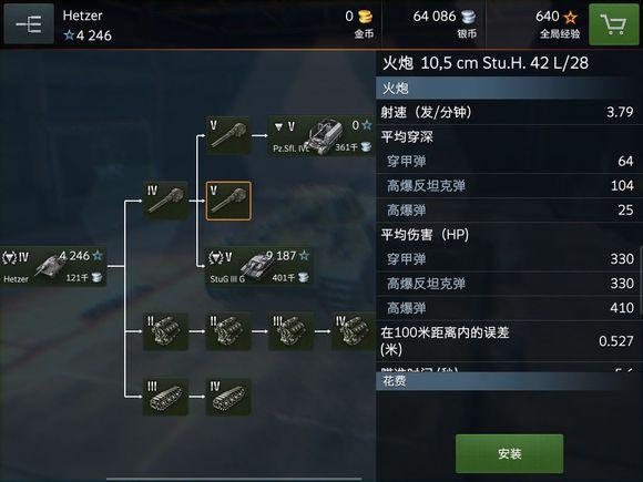 坦克世界闪击战追猎者攻略大全 Hetzer装备配件选择[多图]