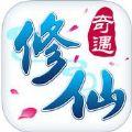 修仙奇遇官网手机游戏 v1.0