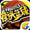 街头篮球Freestyle腾讯官方正版手游下载 v1.2.0.4