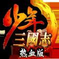 少年三国志热血版手游官网下载地址 v1.0