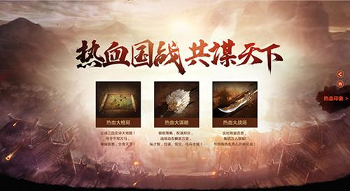 少年三国志热血版1月15日正式发布   主打国战玩法[多图]