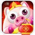 猪来了新春版下载游戏官方版 v2.8.2