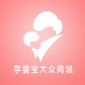 孕婴宝大众商城app官方下载手机版 v1.2