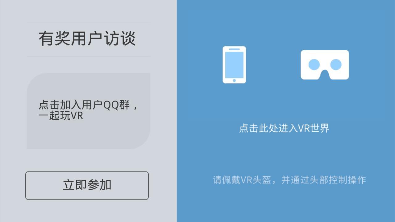 vr影院app怎么用?vr影院手机app使用方法详细介绍[图]