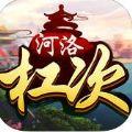 河洛杠次游戏官方安卓版下载 v1.2