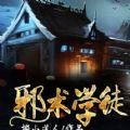 邪术学徒小说txt下载全文免费在线阅读 v1.0