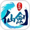 仙剑单机版官网正版手机游戏下载 v2.0.22