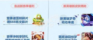 王者荣耀蛋糕碎片兑换时间介绍 周年庆蛋糕碎片什么开始兑换?[图]