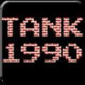 烟山90坦克大战无限生命破解版 v1.6.7