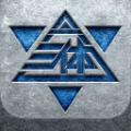 三体模拟系统游戏安卓版 v1.1.2