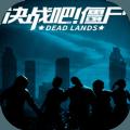 决战吧僵尸游戏官方下载正式版 v0.9.5