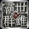 霸世群雄官网安卓版 v1.23.13.335