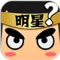 看图猜明星无限提示中文破解版 v1.0.1