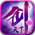 剑天下3D手游官方网站下载 v1.7.0