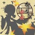 神�S少女汉化安卓最新版 v1.0