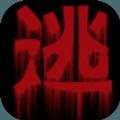 死亡计划安卓版游戏 v1.0