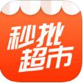 秒批超市官方版app下载安装 v1.0