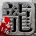 王者霸业1.76官网版