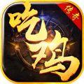 吃鸡传奇游戏安卓版 v1.0