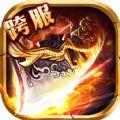 龙耀皇城官网正版游戏 v1.0.4444